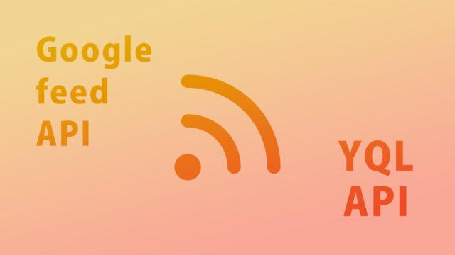 Google feed API が使えなくなったので YQL API を使ってRSSフィードを取得して使った話