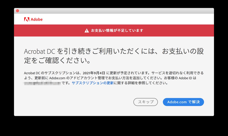 AdobeCC更新を促すアラート