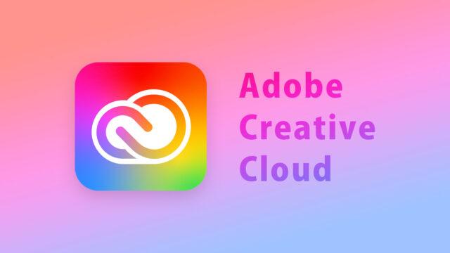Adobe CC のアカデミック版(デジハリ)引き換えコード入力でエラーが出たけど寝て待ったら大丈夫だった話