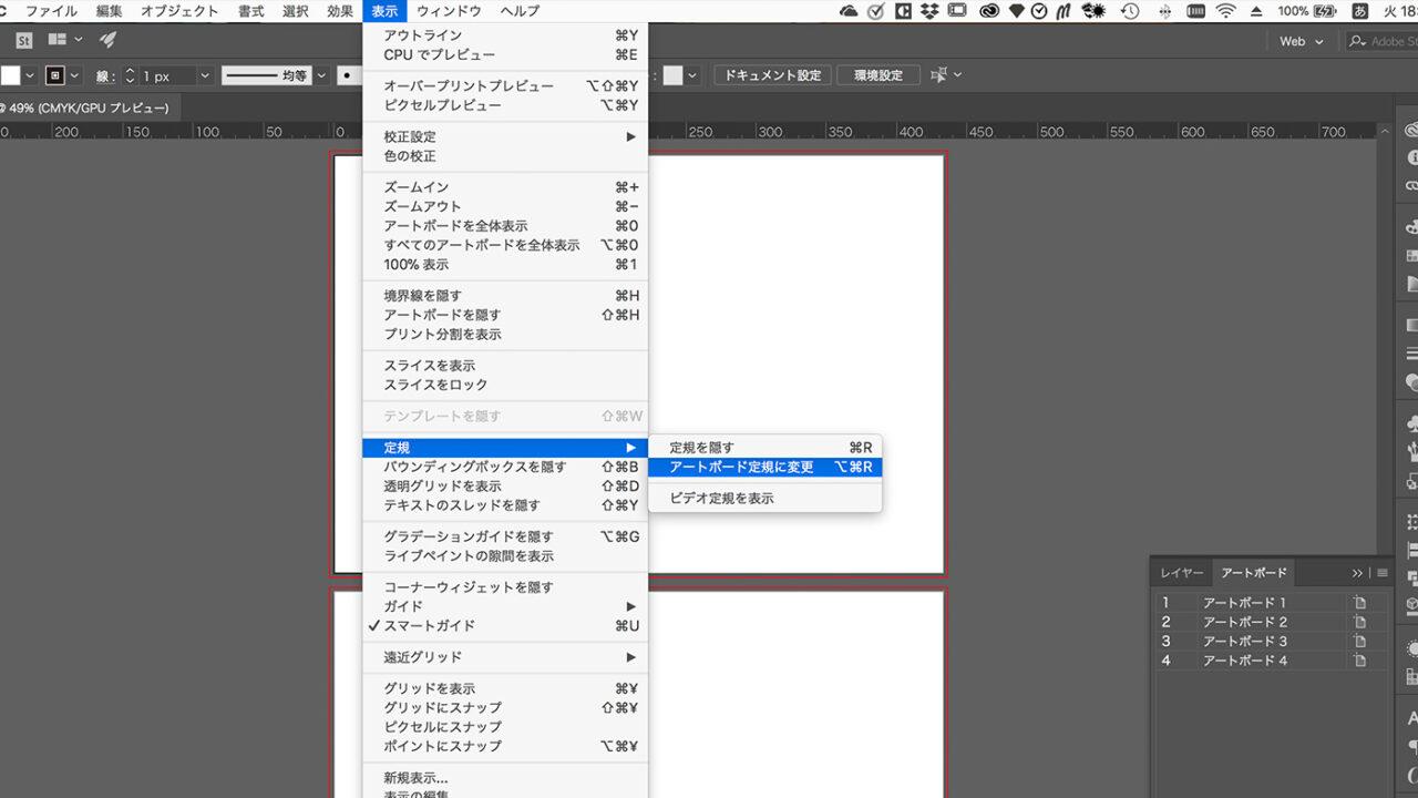 Adobe Illustrator の「ウィンドウ定規」と「アートボード定規」
