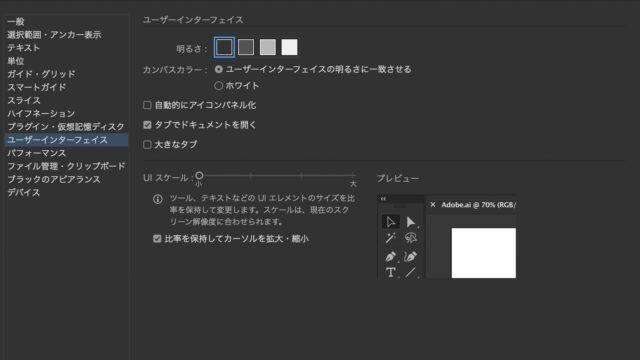 Adobe Illustrator をアップデートしたらUIが大きくなっていて驚いたけど戻すのは簡単だった話