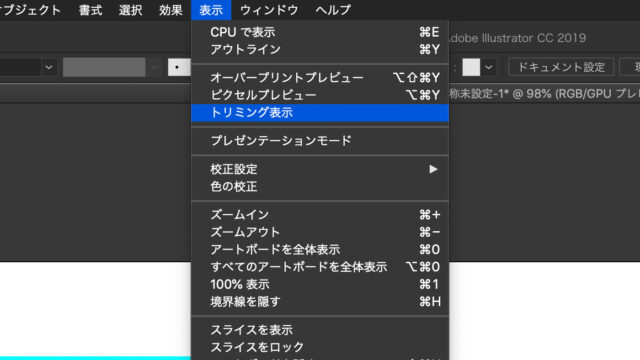 Adobe Illustrator でデザインの簡易プレビューに「トリミング表示」が便利だった話