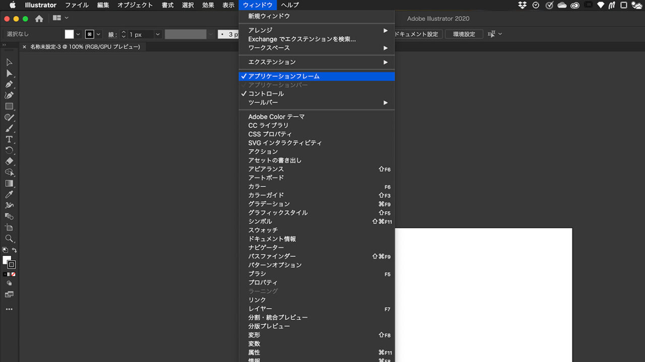 Illustratorのアプリケーションフレーム