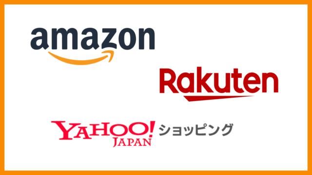Amazon、楽天市場、Yahoo!ショッピングの月間利用者数とユーザー層