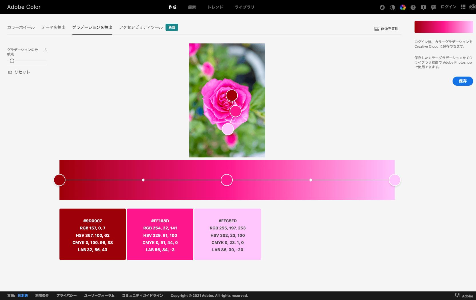 配色ツールAdobeColor_グラデーションを抽出2
