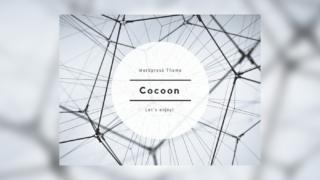 無料&高性能WordPressテーマ「Cocoon」の設定項目全網羅解説!