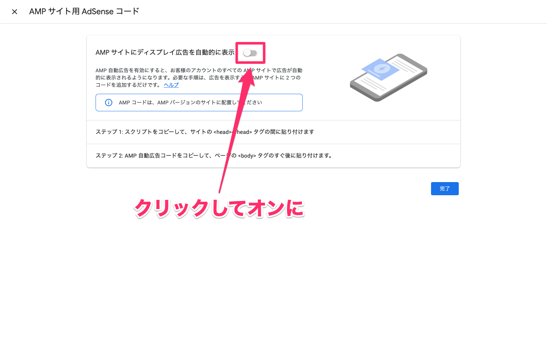 4_[AMP_サイトにディスプレイ広告を自動的に表示]をオン