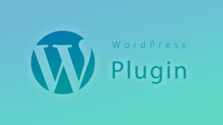 WordPressでブログ・Webサイトを制作するときのおすすめプラグイン