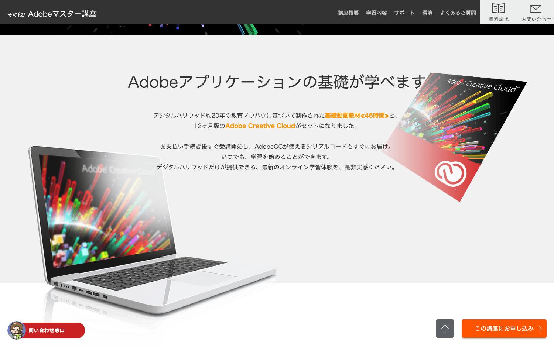 Adobeアプリの基礎が学べます