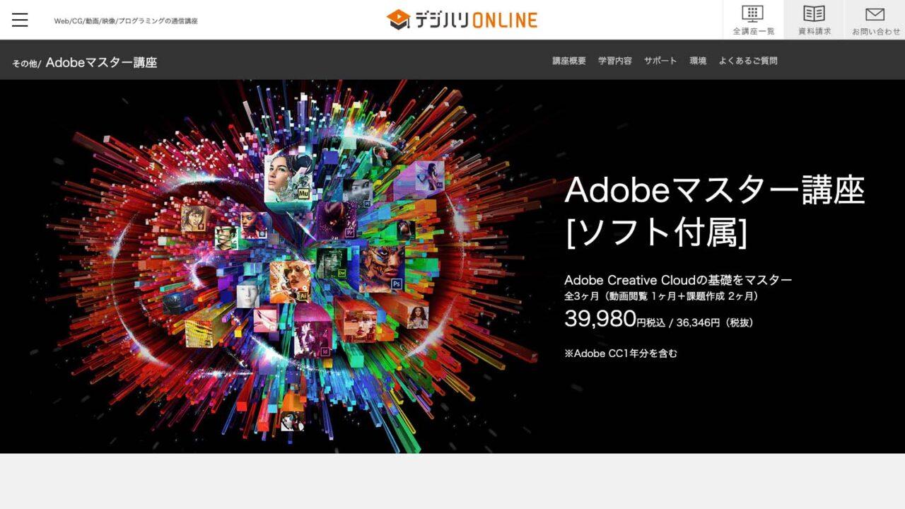 今年もデジハリで「Adobe CC 1年間ライセンスつきオンライン講座」を購入しました